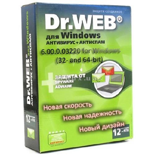 ITbox.ua 0 (800) 501-25-81 - Купить программное обеспечение Dr. Web Securit