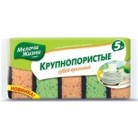 Губки кухонные Мелочи Жизни с большими порами 5 шт Фото