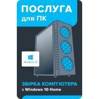 Услуга для ПК BS Збірка комп'ютера з Windows 10 HOME Фото