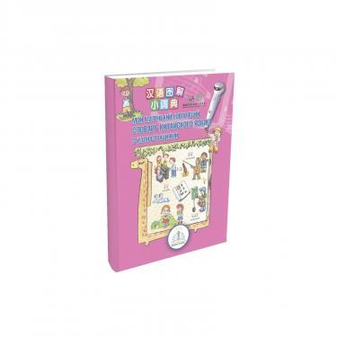 Интерактивная игрушка Знаток Первый китайско-русский словарь Фото
