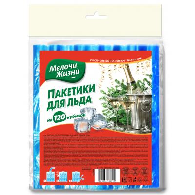 Пакетики для льда Мелочи Жизни 120 шт (6322 CD)